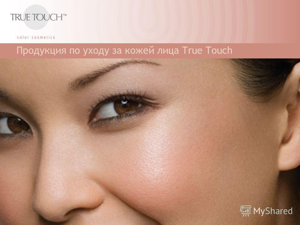 Продукция по уходу за кожей лица True Touch