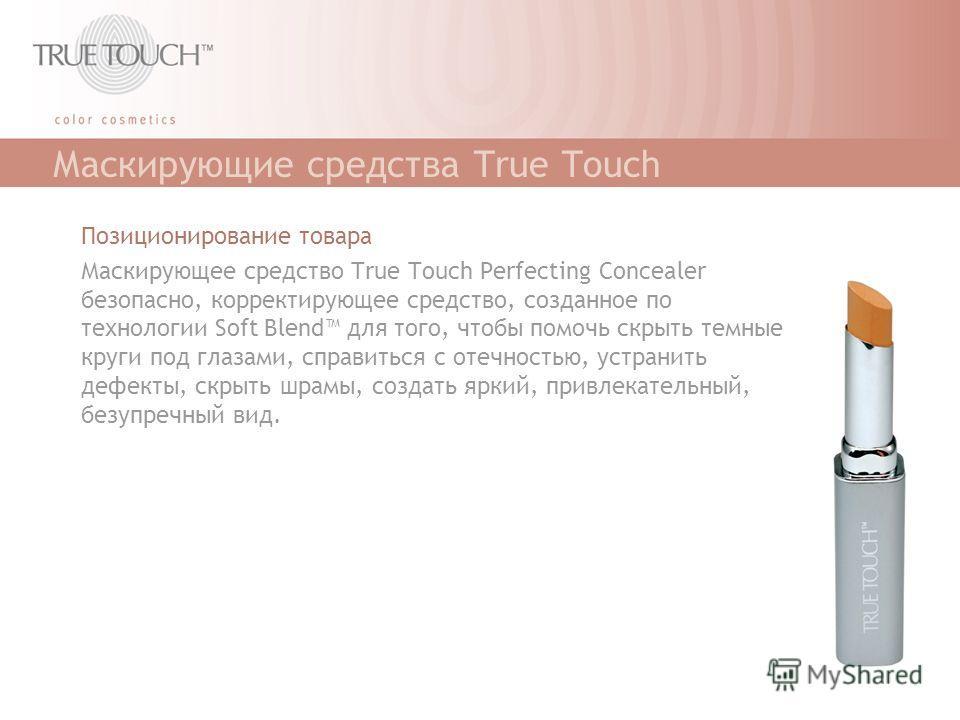 Маскирующие средства True Touch Позиционирование товара Маскирующее средство True Touch Perfecting Concealer безопасно, корректирующее средство, созданное по технологии Soft Blend для того, чтобы помочь скрыть темные круги под глазами, справиться с о