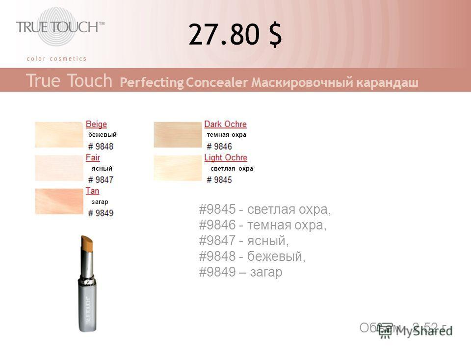 True Touch Perfecting Concealer Маскировочный карандаш бежевый ясный загар темная охра светлая охра 27.80 $ #9845 - светлая охра, #9846 - темная охра, #9847 - ясный, #9848 - бежевый, #9849 – загар Объем - 2,52 г