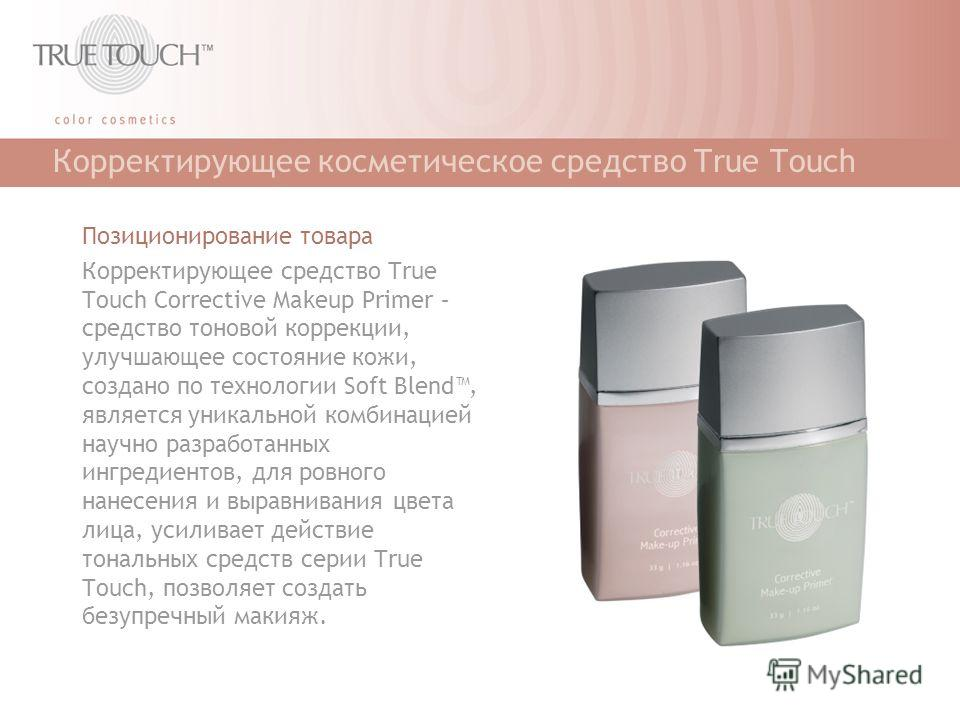Корректирующее косметическое средство True Touch Позиционирование товара Корректирующее средство True Touch Corrective Makeup Primer – средство тоновой коррекции, улучшающее состояние кожи, создано по технологии Soft Blend, является уникальной комбин