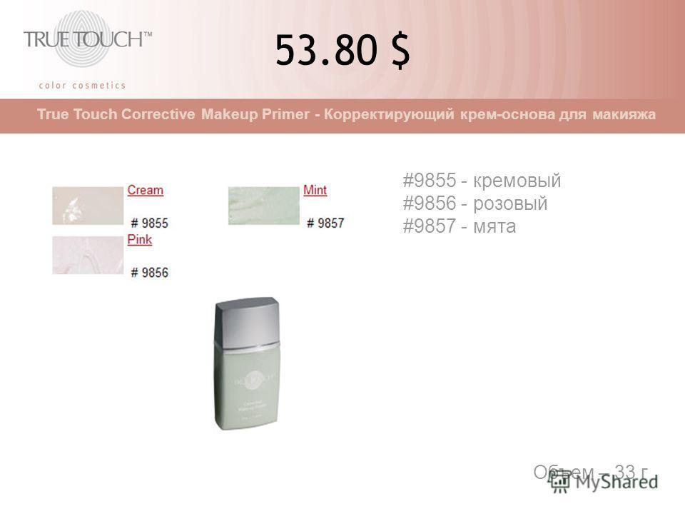 53.80 $ True Touch Corrective Makeup Primer - Корректирующий крем-основа для макияжа #9855 - кремовый #9856 - розовый #9857 - мята Объем – 33 г