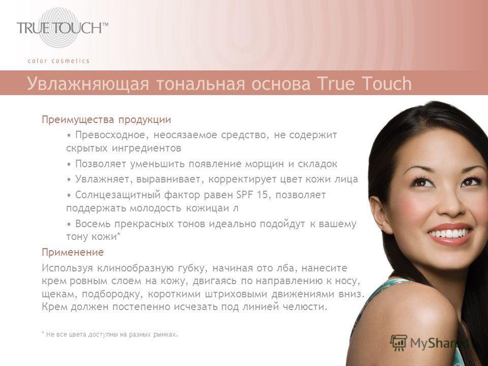 Увлажняющая тональная основа True Touch Преимущества продукции Превосходное, неосязаемое средство, не содержит скрытых ингредиентов Позволяет уменьшить появление морщин и складок Увлажняет, выравнивает, корректирует цвет кожи лица Солнцезащитный факт
