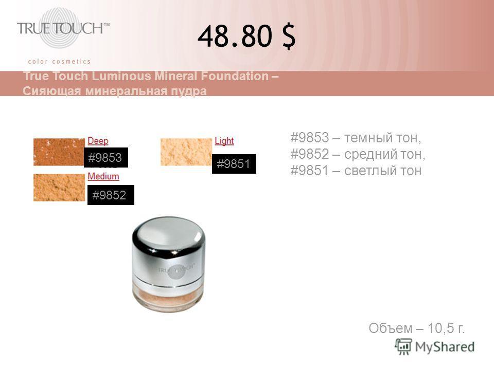 48.80 $ True Touch Luminous Mineral Foundation – Сияющая минеральная пудра #9853 – темный тон, #9852 – средний тон, #9851 – светлый тон Объем – 10,5 г. #9851 #9853 #9852