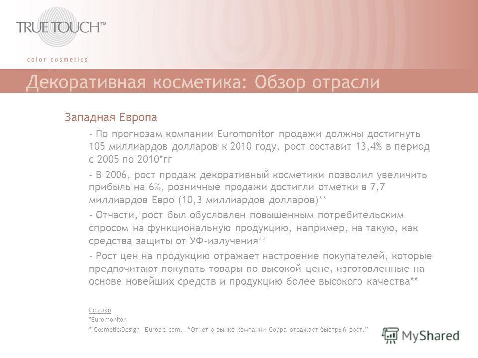 Декоративная косметика: Обзор отрасли Западная Европа - По прогнозам компании Euromonitor продажи должны достигнуть 105 миллиардов долларов к 2010 году, рост составит 13,4% в период с 2005 по 2010*гг - В 2006, рост продаж декоративный косметики позво