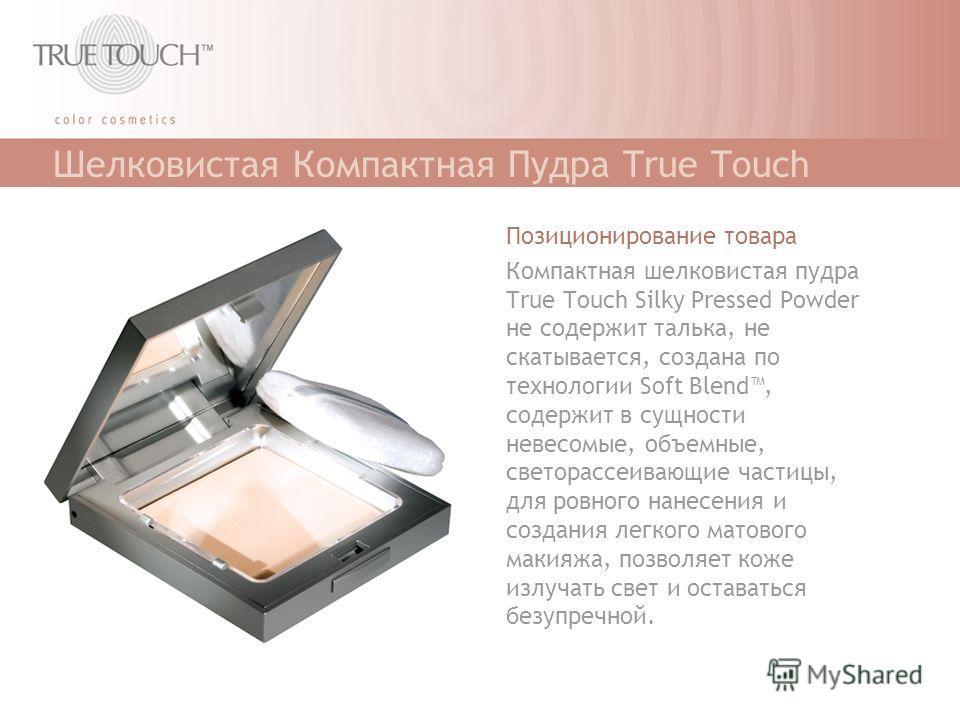 Шелковистая Компактная Пудра True Touch Позиционирование товара Компактная шелковистая пудра True Touch Silky Pressed Powder не содержит талька, не скатывается, создана по технологии Soft Blend, содержит в сущности невесомые, объемные, светорассеиваю