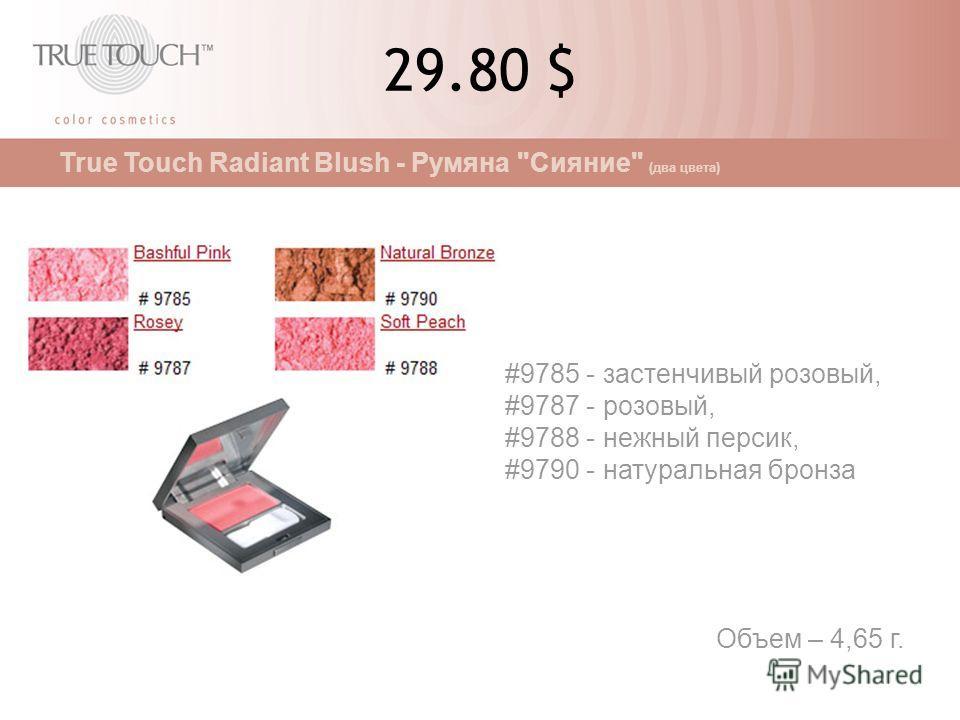 29.80 $ #9785 - застенчивый розовый, #9787 - розовый, #9788 - нежный персик, #9790 - натуральная бронза Объем – 4,65 г. True Touch Radiant Blush - Румяна Сияние (два цвета)