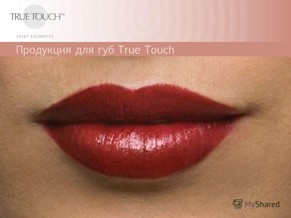 Продукция для губ True Touch