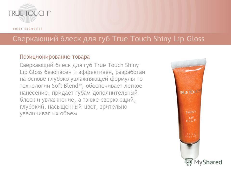 Сверкающий блеск для губ True Touch Shiny Lip Gloss Позиционирование товара Сверкающий блеск для губ True Touch Shiny Lip Gloss безопасен и эффективен, разработан на основе глубоко увлажняющей формулы по технологии Soft Blend, обеспечивает легкое нан