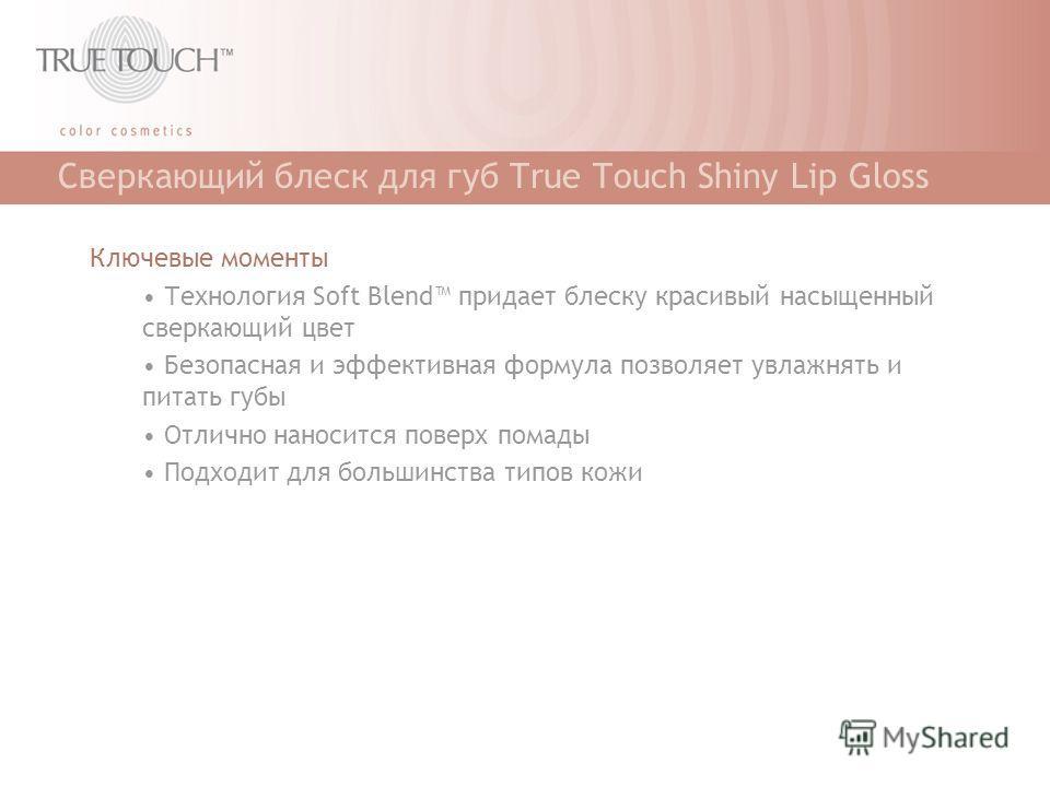 Сверкающий блеск для губ True Touch Shiny Lip Gloss Ключевые моменты Технология Soft Blend придает блеску красивый насыщенный сверкающий цвет Безопасная и эффективная формула позволяет увлажнять и питать губы Отлично наносится поверх помады Подходит