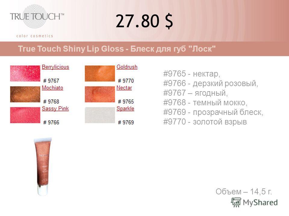 27.80 $ Объем – 14,5 г. True Touch Shiny Lip Gloss - Блеск для губ Лоск #9765 - нектар, #9766 - дерзкий розовый, #9767 – ягодный, #9768 - темный мокко, #9769 - прозрачный блеск, #9770 - золотой взрыв