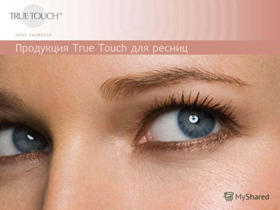 Продукция True Touch для ресниц