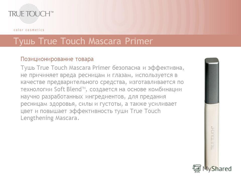 Тушь True Touch Mascara Primer Позиционирование товара Тушь True Touch Mascara Primer безопасна и эффективна, не причиняет вреда ресницам и глазам, используется в качестве предварительного средства, изготавливается по технологии Soft Blend, создается
