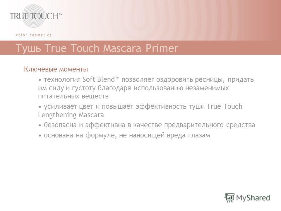 Тушь True Touch Mascara Primer Ключевые моменты технология Soft Blend позволяет оздоровить ресницы, придать им силу и густоту благодаря использованию незаменимых питательных веществ усиливает цвет и повышает эффективность туши True Touch Lengthening
