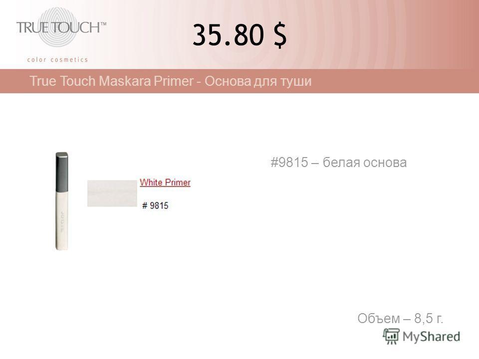 35.80 $ Объем – 8,5 г. True Touch Maskara Primer - Основа для туши #9815 – белая основа