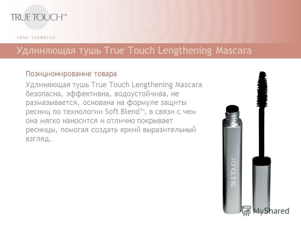 Удлиняющая тушь True Touch Lengthening Mascara Позиционирование товара Удлиняющая тушь True Touch Lengthening Mascara безопасна, эффективна, водоустойчива, не размазывается, основана на формуле защиты ресниц по технологии Soft Blend, в связи с чем он