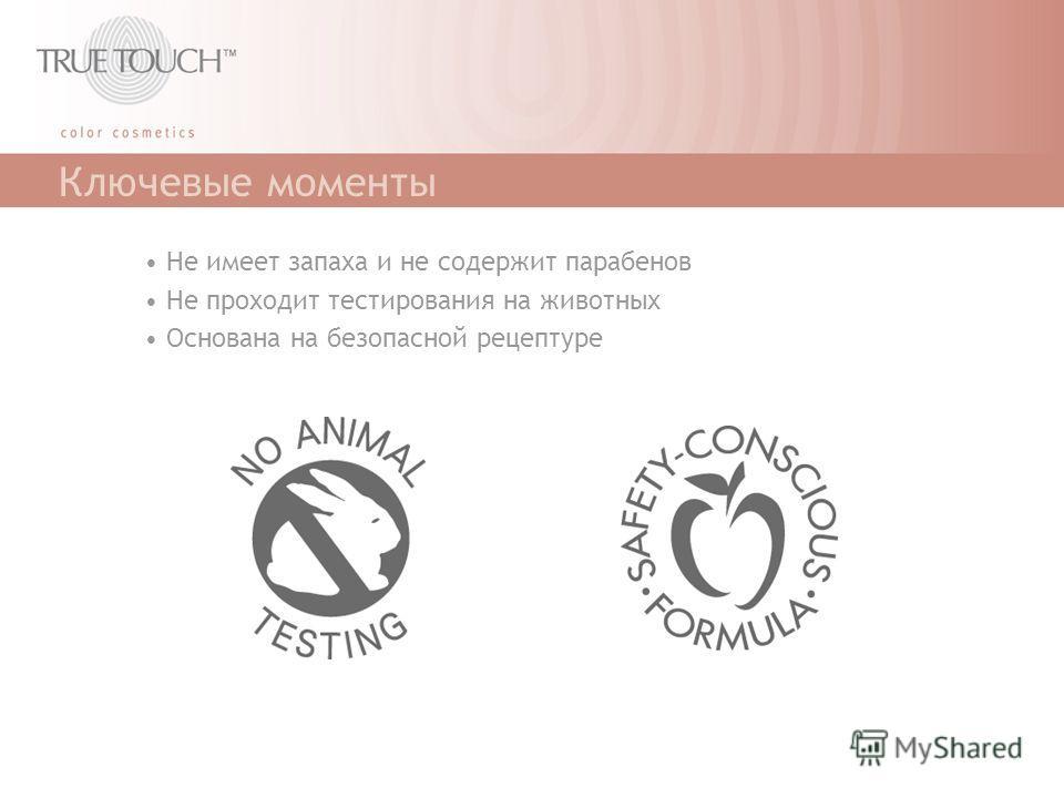 Ключевые моменты Не имеет запаха и не содержит парабенов Не проходит тестирования на животных Основана на безопасной рецептуре