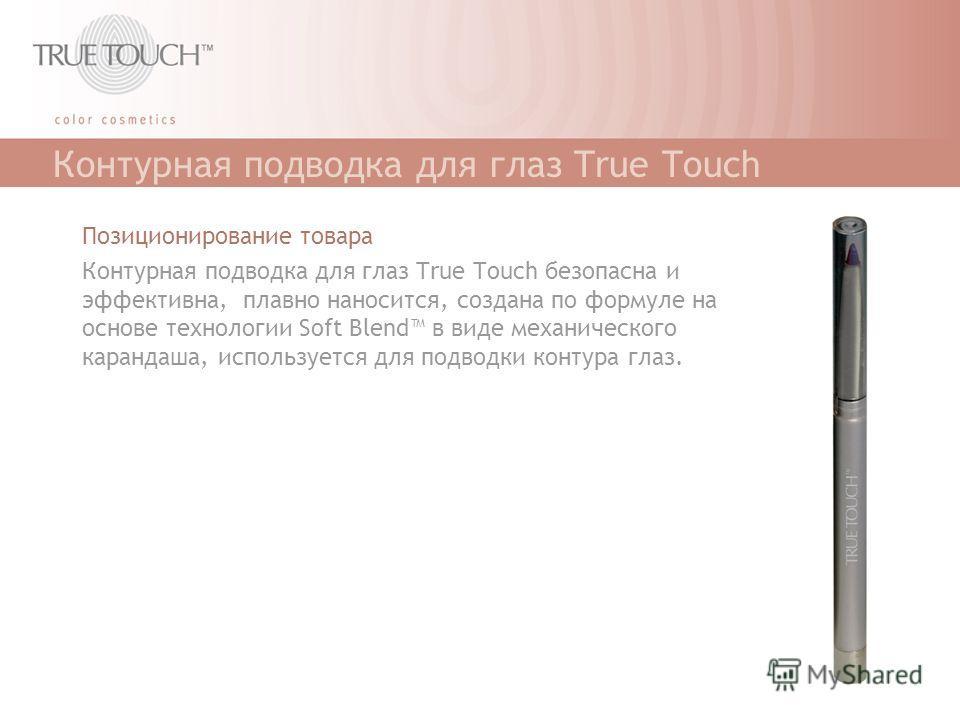 Контурная подводка для глаз True Touch Позиционирование товара Контурная подводка для глаз True Touch безопасна и эффективна, плавно наносится, создана по формуле на основе технологии Soft Blend в виде механического карандаша, используется для подвод
