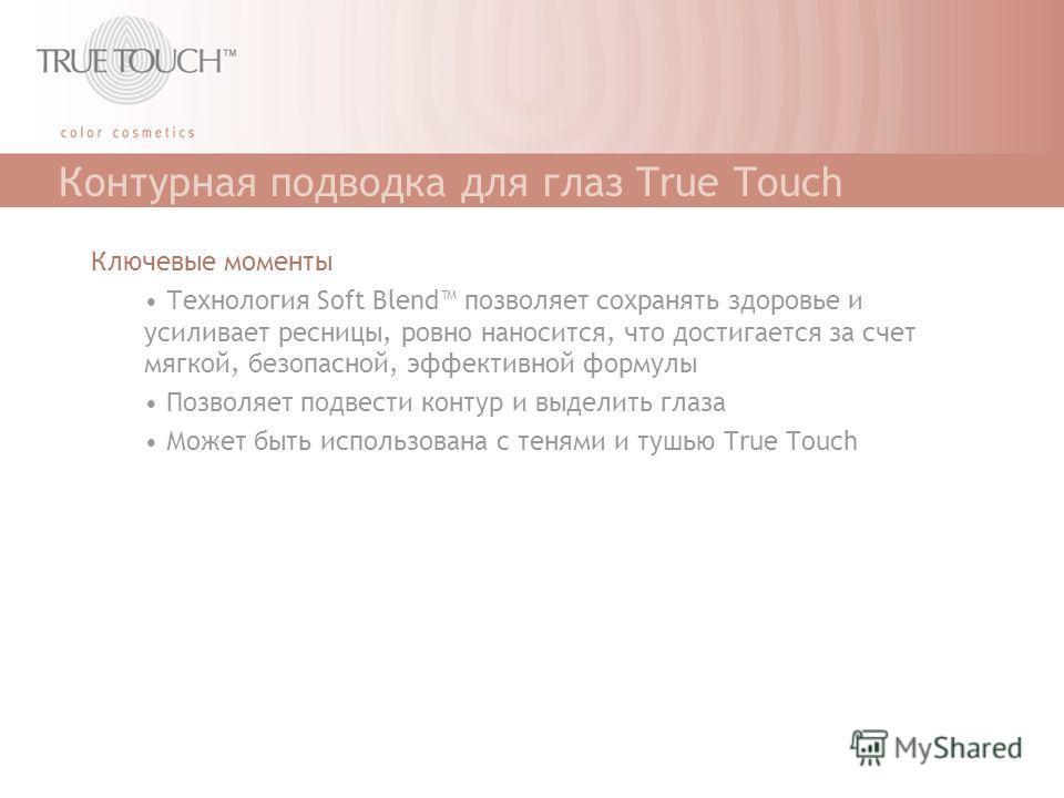 Контурная подводка для глаз True Touch Ключевые моменты Технология Soft Blend позволяет сохранять здоровье и усиливает ресницы, ровно наносится, что достигается за счет мягкой, безопасной, эффективной формулы Позволяет подвести контур и выделить глаз