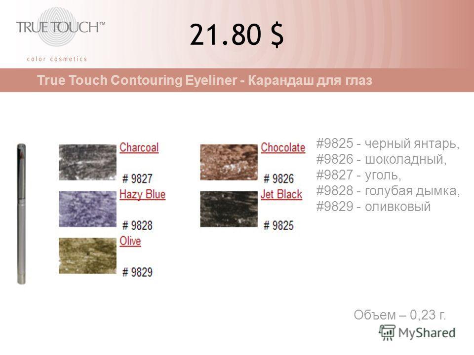 21.80 $ Объем – 0,23 г. True Touch Contouring Eyeliner - Карандаш для глаз #9825 - черный янтарь, #9826 - шоколадный, #9827 - уголь, #9828 - голубая дымка, #9829 - оливковый