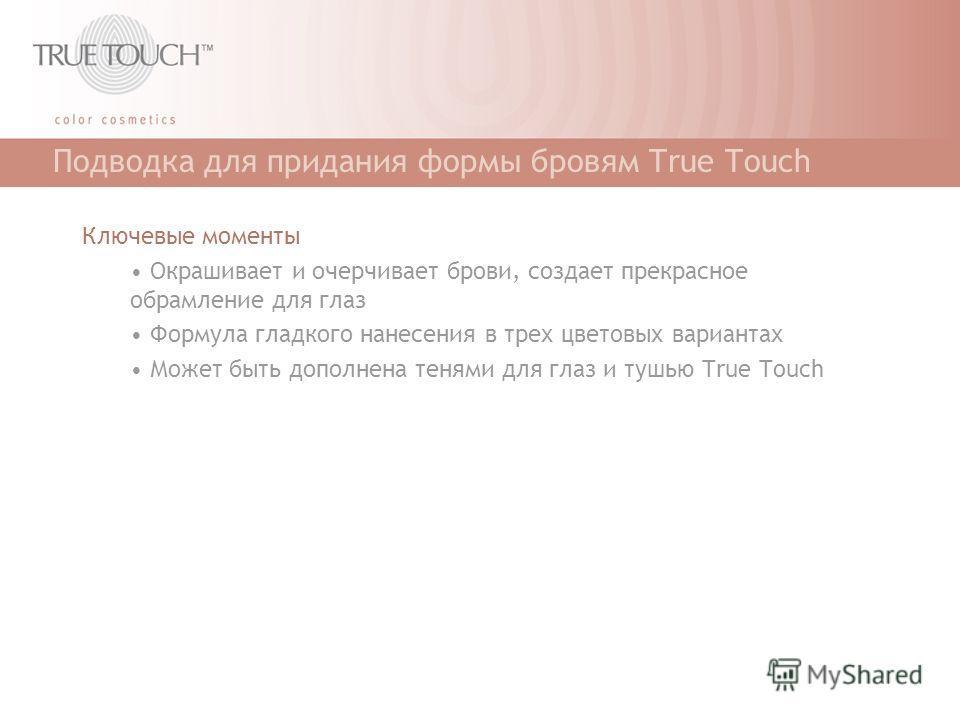 Подводка для придания формы бровям True Touch Ключевые моменты Окрашивает и очерчивает брови, создает прекрасное обрамление для глаз Формула гладкого нанесения в трех цветовых вариантах Может быть дополнена тенями для глаз и тушью True Touch