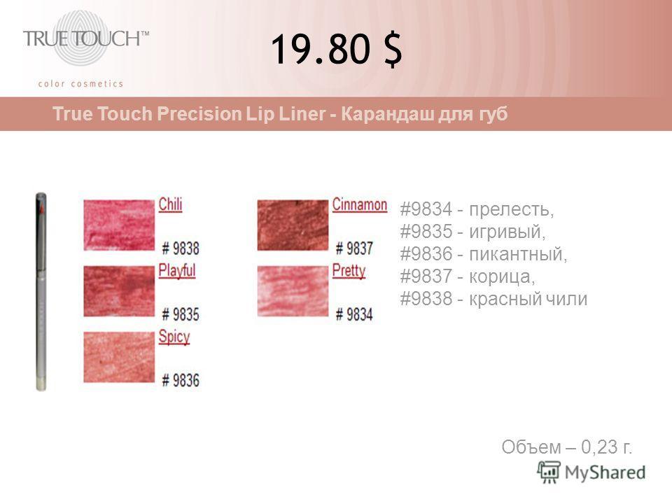19.80 $ Объем – 0,23 г. True Touch Precision Lip Liner - Карандаш для губ #9834 - прелесть, #9835 - игривый, #9836 - пикантный, #9837 - корица, #9838 - красный чили