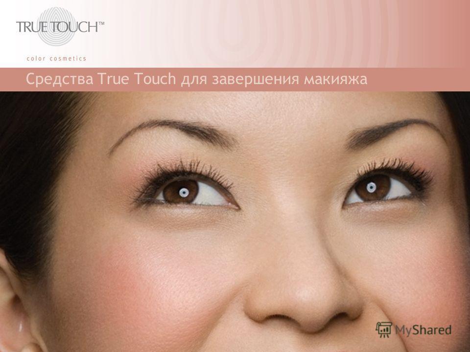 Средства True Touch для завершения макияжа