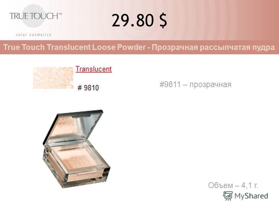 29.80 $ Объем – 4,1 г. #9811 – прозрачная True Touch Translucent Loose Powder - Прозрачная рассыпчатая пудра