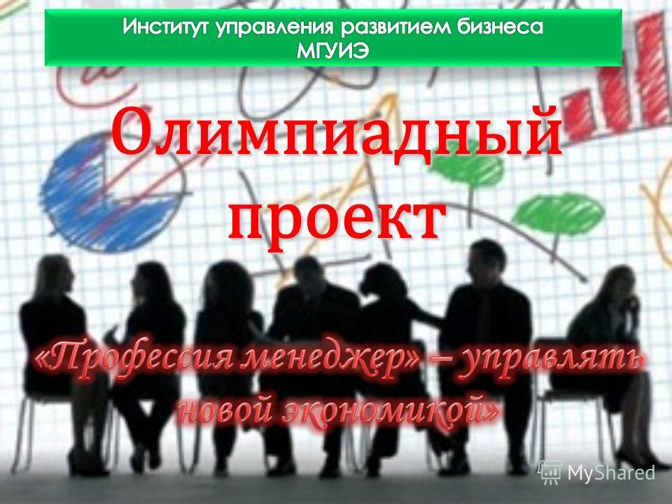 Олимпиадный проект