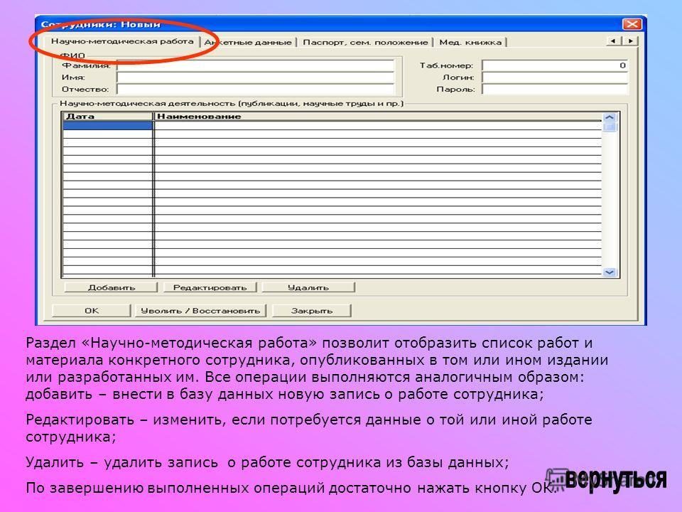 Раздел «Научно-методическая работа» позволит отобразить список работ и материала конкретного сотрудника, опубликованных в том или ином издании или разработанных им. Все операции выполняются аналогичным образом: добавить – внести в базу данных новую з