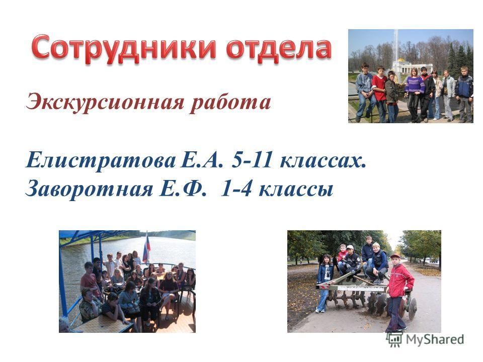 Экскурсионная работа Елистратова Е.А. 5-11 классах. Заворотная Е.Ф. 1-4 классы