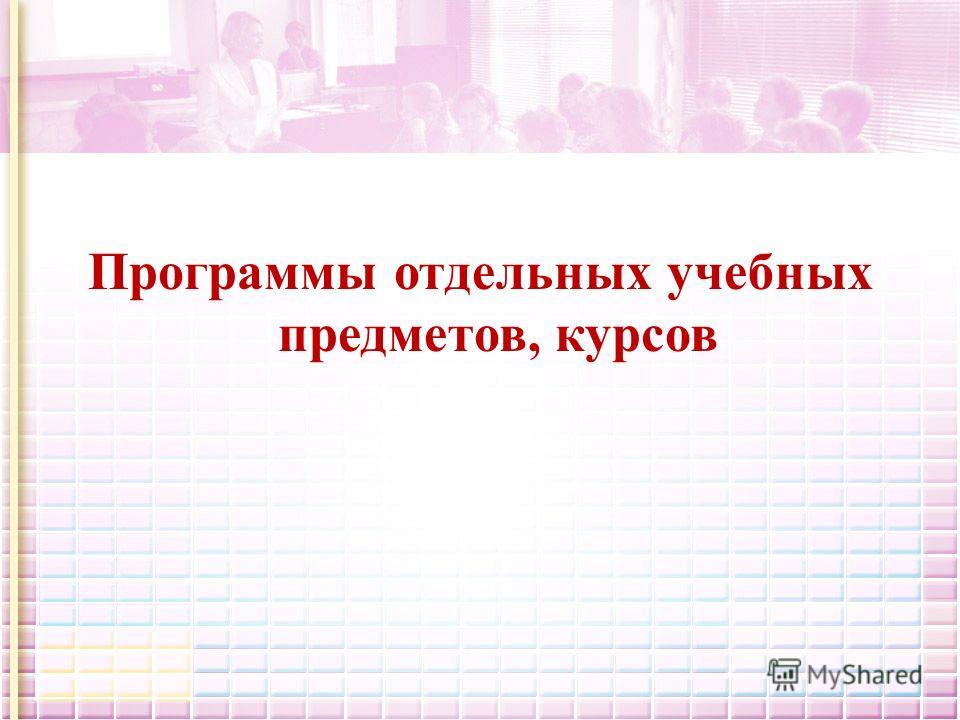 Программы отдельных учебных предметов, курсов
