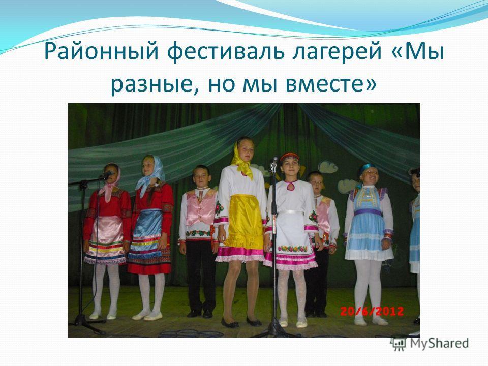 Районный фестиваль лагерей «Мы разные, но мы вместе»