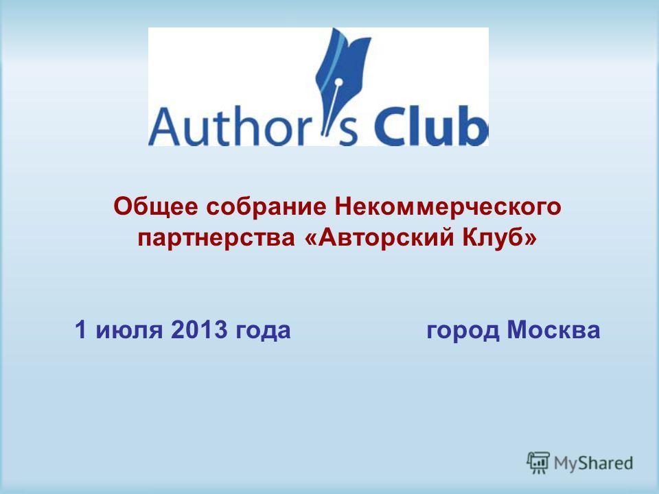 Общее собрание Некоммерческого партнерства «Авторский Клуб» 1 июля 2013 года город Москва