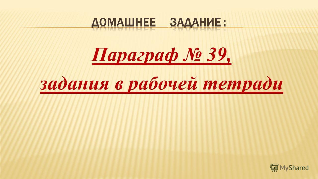 Параграф 39, задания в рабочей тетради