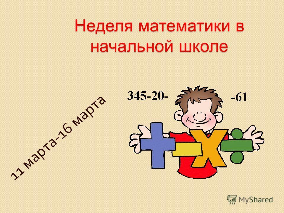 Неделя математики в начальной школе 11 марта-16 марта