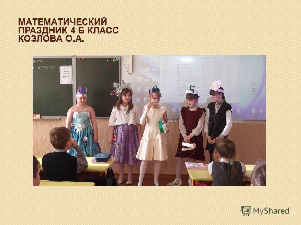МАТЕМАТИЧЕСКИЙ ПРАЗДНИК 4 Б КЛАСС КОЗЛОВА О.А.