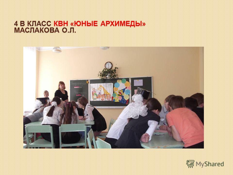4 В КЛАСС КВН «ЮНЫЕ АРХИМЕДЫ» МАСЛАКОВА О.Л.