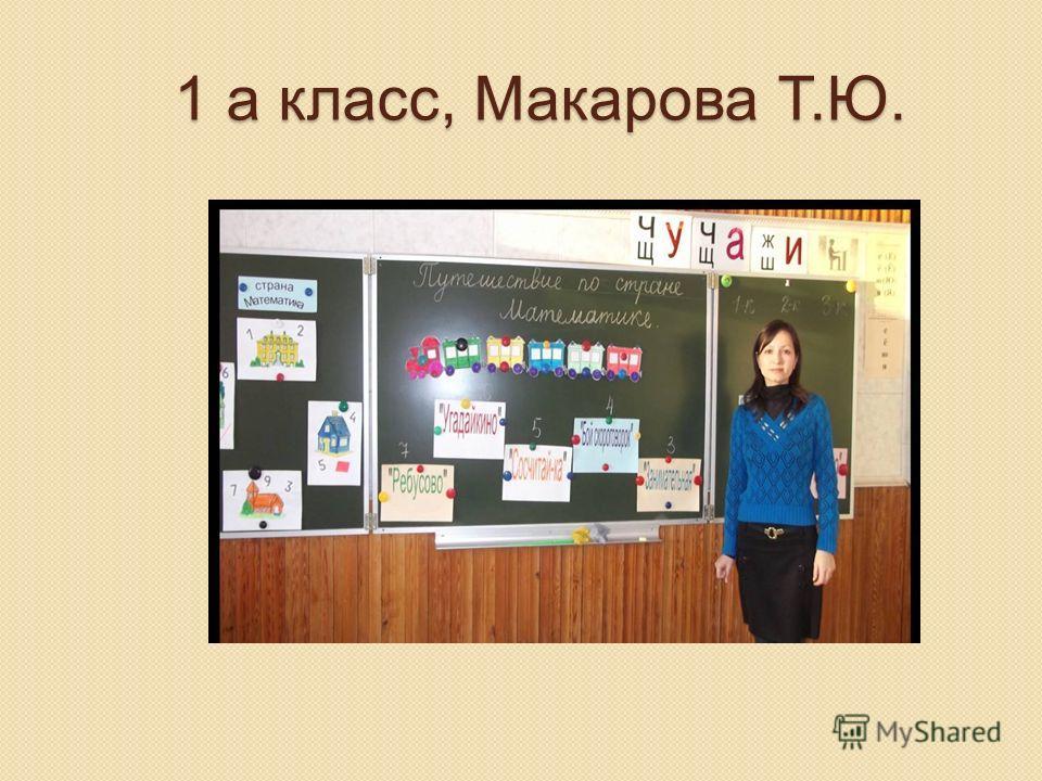 1 а класс, Макарова Т.Ю.