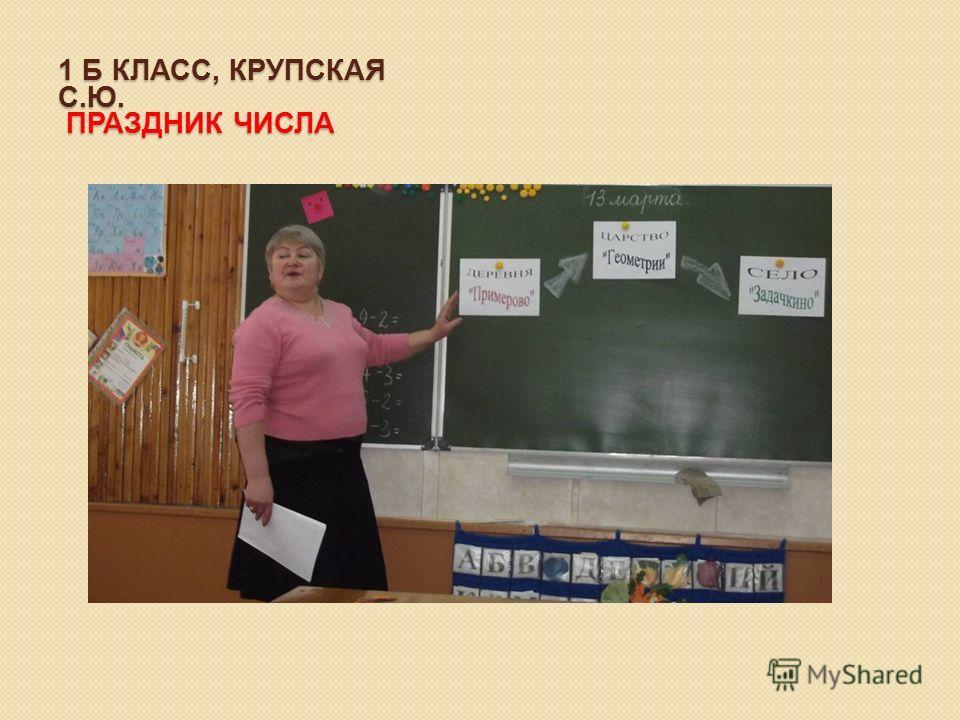 1 Б КЛАСС, КРУПСКАЯ С.Ю. ПРАЗДНИК ЧИСЛА