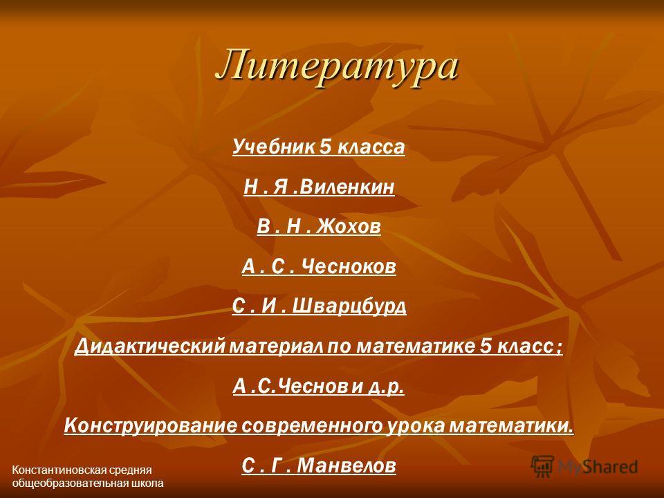 Константиновская средняя общеобразовательная школа Желаем успеха !
