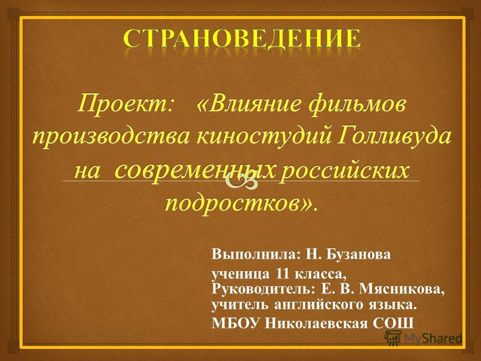 Выполнила : Н. Бузанова ученица 11 класса, Руководитель : Е. В. Мясникова, учитель английского языка. МБОУ Николаевская СОШ