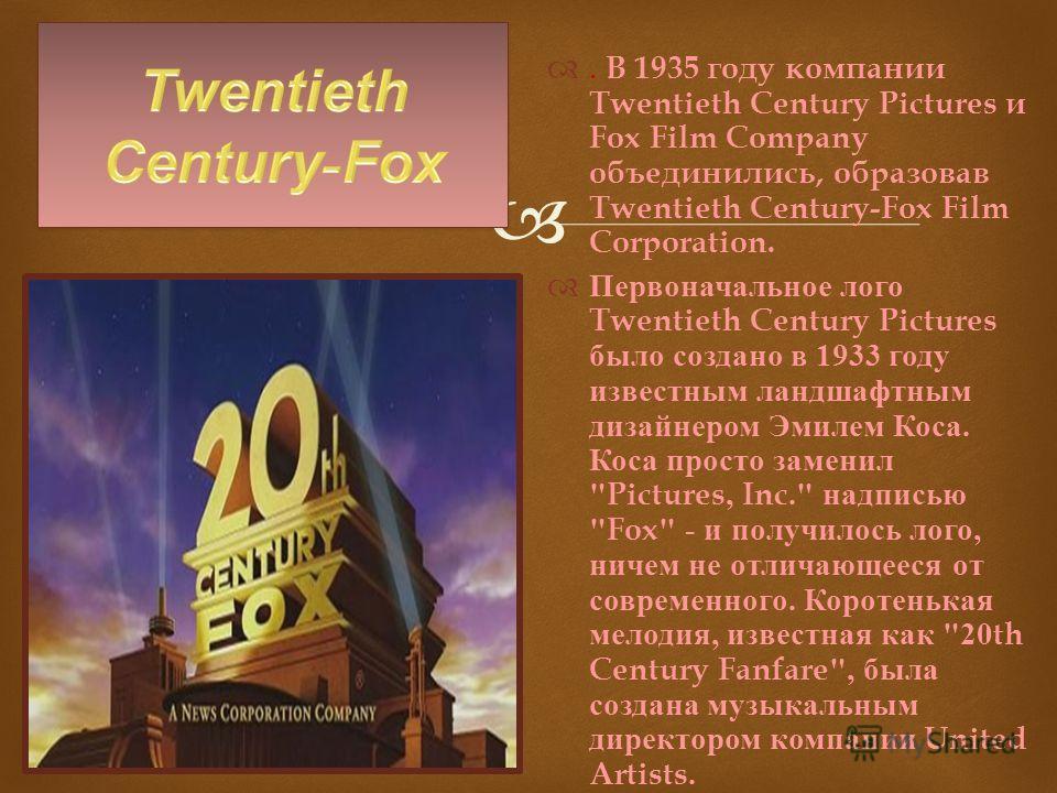 . В 1935 году компании Twentieth Century Pictures и Fox Film Company объединились, образовав Twentieth Century-Fox Film Corporation. Первоначальное лого Twentieth Century Pictures было создано в 1933 году известным ландшафтным дизайнером Эмилем Коса.