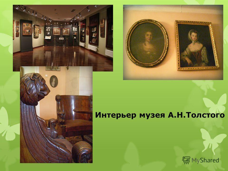 Интерьер музея А.Н.Толстого