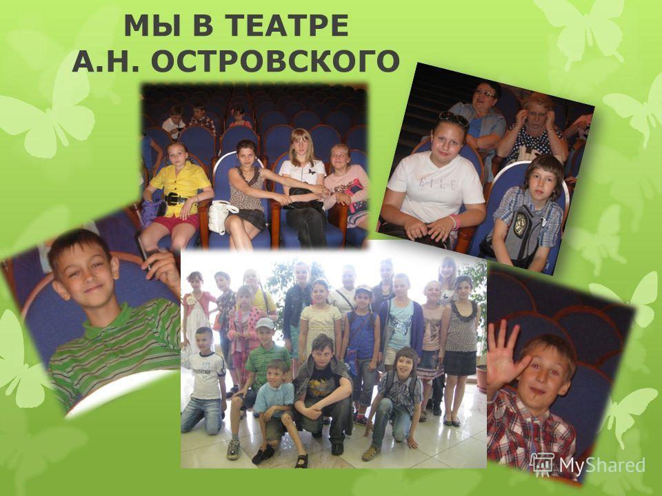 МЫ В ТЕАТРЕ А.Н. ОСТРОВСКОГО