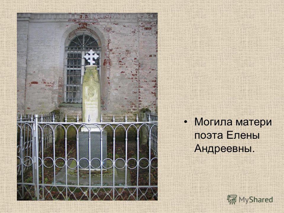 Могила матери поэта Елены Андреевны.