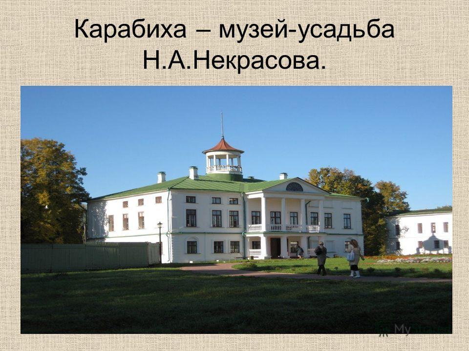 Карабиха – музей-усадьба Н.А.Некрасова.