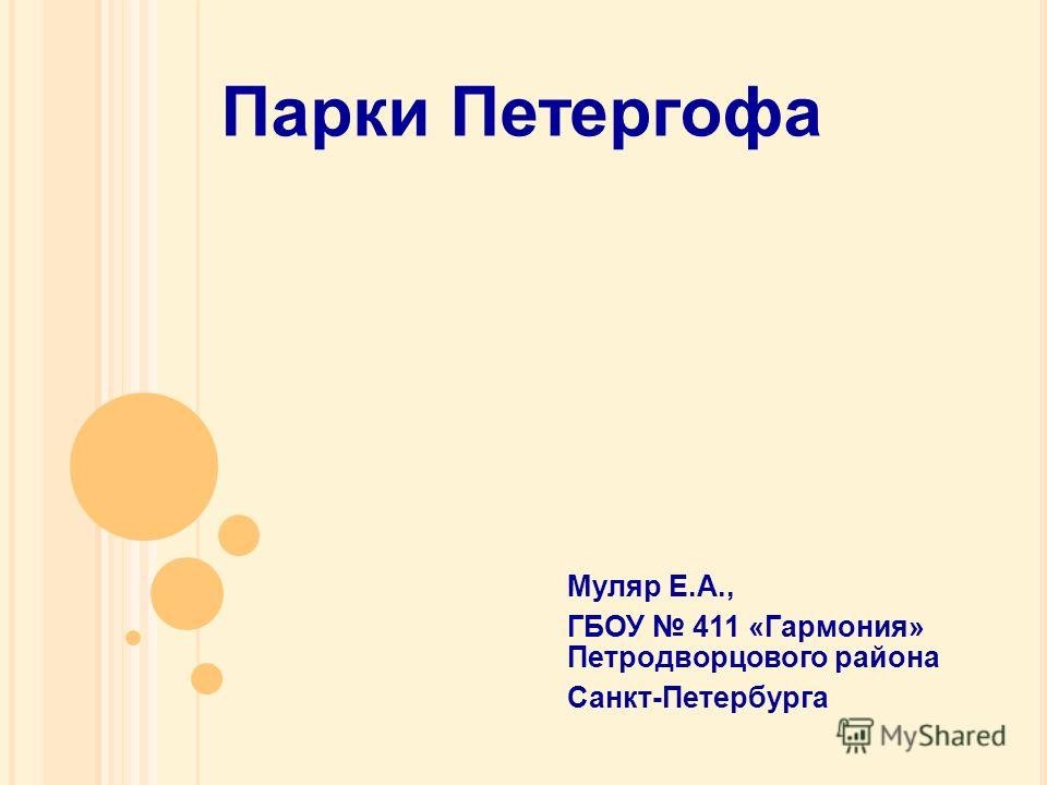 Муляр Е.А., ГБОУ 411 «Гармония» Петродворцового района Санкт-Петербурга Парки Петергофа