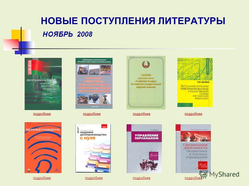 подробнее НОВЫЕ ПОСТУПЛЕНИЯ ЛИТЕРАТУРЫ НОЯБРЬ 2008 подробнее