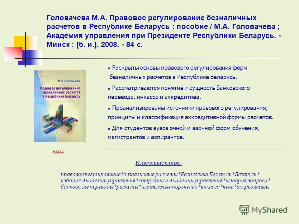 Ключевые слова: Раскрыты основы правового регулирования форм безналичных расчетов в Республике Беларусь. Рассматриваются понятие и сущность банковского перевода, инкассо и аккредитива. Проанализированы источники правового регулирования, принципы и кл