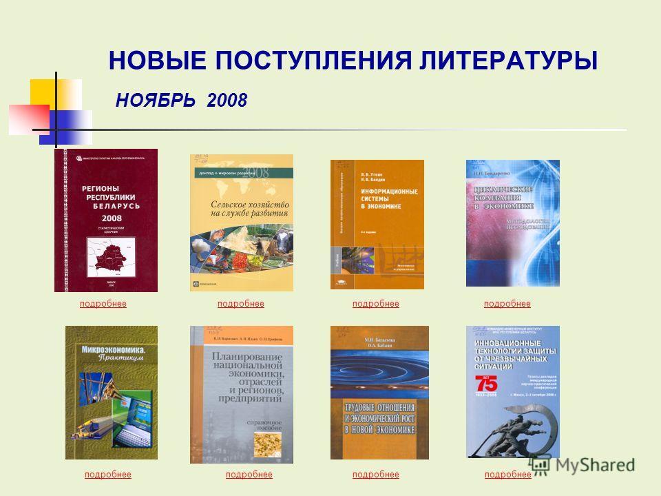 подробнее подробнее подробнее подробнее НОВЫЕ ПОСТУПЛЕНИЯ ЛИТЕРАТУРЫ НОЯБРЬ 2008